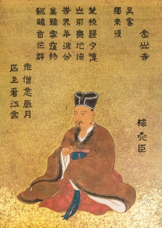 Mei Yaochen mourning loss